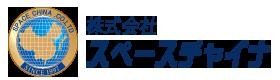 株式会社スペースチャイナ | 沖縄で語学・翻訳・人材育成・ビジネスコンサルティングを展開 Logo